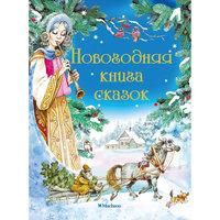 Новогодняя книга сказок Machaon