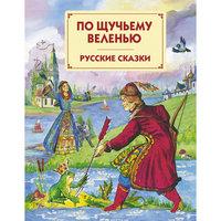 """Русские сказки """"По щучьему веленью"""" Эксмо"""