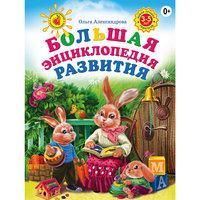 Большая энциклопедия развития, О.В. Александрова Эксмо