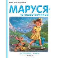 Маруся-путешественница, Делаэ Ж., Марлье М. Малыш