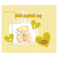 """Альбом для малыша и мамы """"Мой первый год"""" Эксмо"""