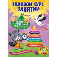 """Книга + CD """"Годовой курс занятий: для детей от рождения до года"""" Эксмо"""