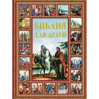 """Книга """"Библия для детей"""" Малыш"""