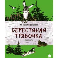 """Рассказы """"Берестяная трубочка"""", М. Пришвин -"""