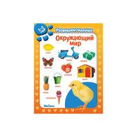 """Развивающая книга """"Окружающий мир. Развиваем малыша (2-3 года)"""" Machaon"""