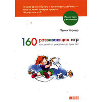 160 развивающих игр для детей от рождения до трех лет -