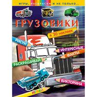 """Книга с наклейками и играми """"Грузовики"""" Эксмо"""