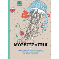 """Раскраска-антистресс для творчества и вдохновения """"Моретерапия"""" Эксмо"""