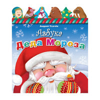 Азбука Деда Мороза, А. Усачёв Эксмо