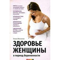 Здоровье женщины в период беременности -