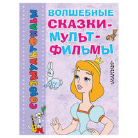 """Книга """"Волшебные сказки-мультфильмы"""" Малыш"""