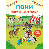 """Книга с наклейками """"Пони"""" Эксмо"""