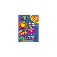 """Развивающая книга с наклейками """"Оживи картинку"""" Малыш"""