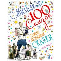 Самые любимые сказки, С. В. Михалков Малыш
