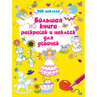 Большая книга раскрасок и наклеек для девочек Эксмо