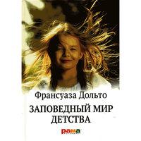 Заповедный мир детства, Ф. Дольто -