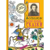 """Книга """"Самые любимые сказки"""" Малыш"""