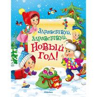 """Книга """"Здравствуй, здравствуй, Новый год!"""" Machaon"""