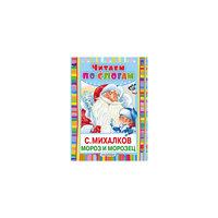 """Книга """"Мороз и Морозец. Читаем по слогам"""", С.Михалков Малыш"""