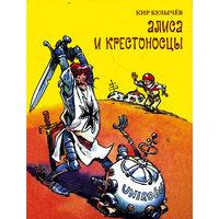 Алиса и крестоносцы, К. Булычев -