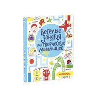 """Книга с наклейками """"Весёлые занятия для творческих мальчишек"""" Clever"""
