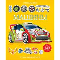 """Книга с наклейками """"Машины"""" Machaon"""