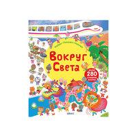 """Книга с наклейками """"Вокруг света"""" Робинс"""