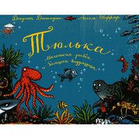 Тюлька, Маленькая рыбка и большая выдумщица, Дж. Дональдсон, А. Шеффлер -