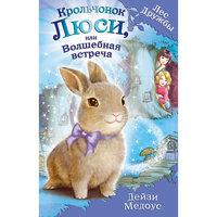 """Книга """"Крольчонок Люси, или Волшебная встреча"""", Дейзи Медоус Эксмо"""