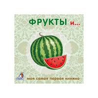 """Первая книга малыша """"Фрукты и овощи"""" Робинс"""