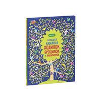 Большая книжка ходилок, бродилок и лабиринтов Clever