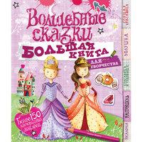 """Книга для творчества """"Волшебные сказки"""" (с наклейками) Machaon"""