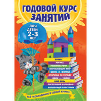 Годовой курс занятий: для детей 2-3 лет Эксмо