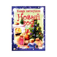 """Сборник стихов """"Когда наступит Новый год"""" Мозаика Синтез"""