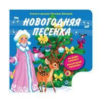 """Музыкальная книга """"Новогодняя песенка"""" Эксмо"""