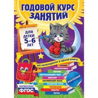 Годовой курс занятий: для детей 5-6 лет (с наклейками) Эксмо