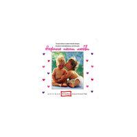 Би Смарт CD. Нежные песни любви