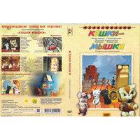 Новый Диск Кошки-мышки (сб. м/ф).  (DVD-box)