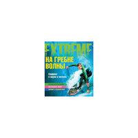 На гребне волны: серфинг и наука о волнах АСТ ПРЕСС