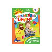 """Пальчиковые занятия """"Любимые игрушки"""", Растем-ка! Росмэн"""
