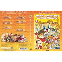 (DVD-box) Доброе волшебство мультипликации Выпуск 1, Новый Диск