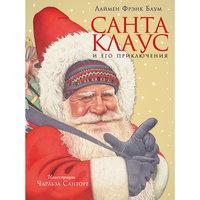 Санта Клаус и его приключения, Л.Ф.Баум Эксмо