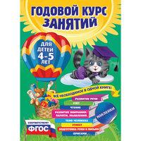 Годовой курс занятий: для детей 4-5 лет (с наклейками) Эксмо