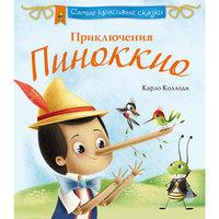 Приключения Пиноккио, Карло Коллоди Эксмо