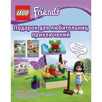 Подарочный набор (2 книги + наклейки + сборная модель LEGO) для любительницы приключений Эксмо