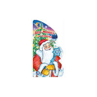 """Книга с лентами """"Дед Мороз и ёлочка"""" Умка"""