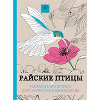 """Раскраска-антистресс """"Райские птицы"""" Эксмо"""