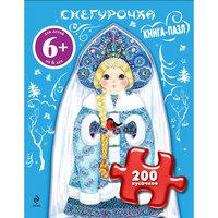 """Книга-пазл """"Снегурочка"""" Эксмо"""
