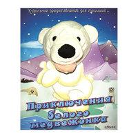 """Книга-игрушка """"Приключения белого медвежонка"""" Робинс"""