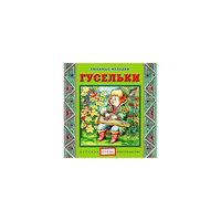 Гусельки, CD Би Смарт